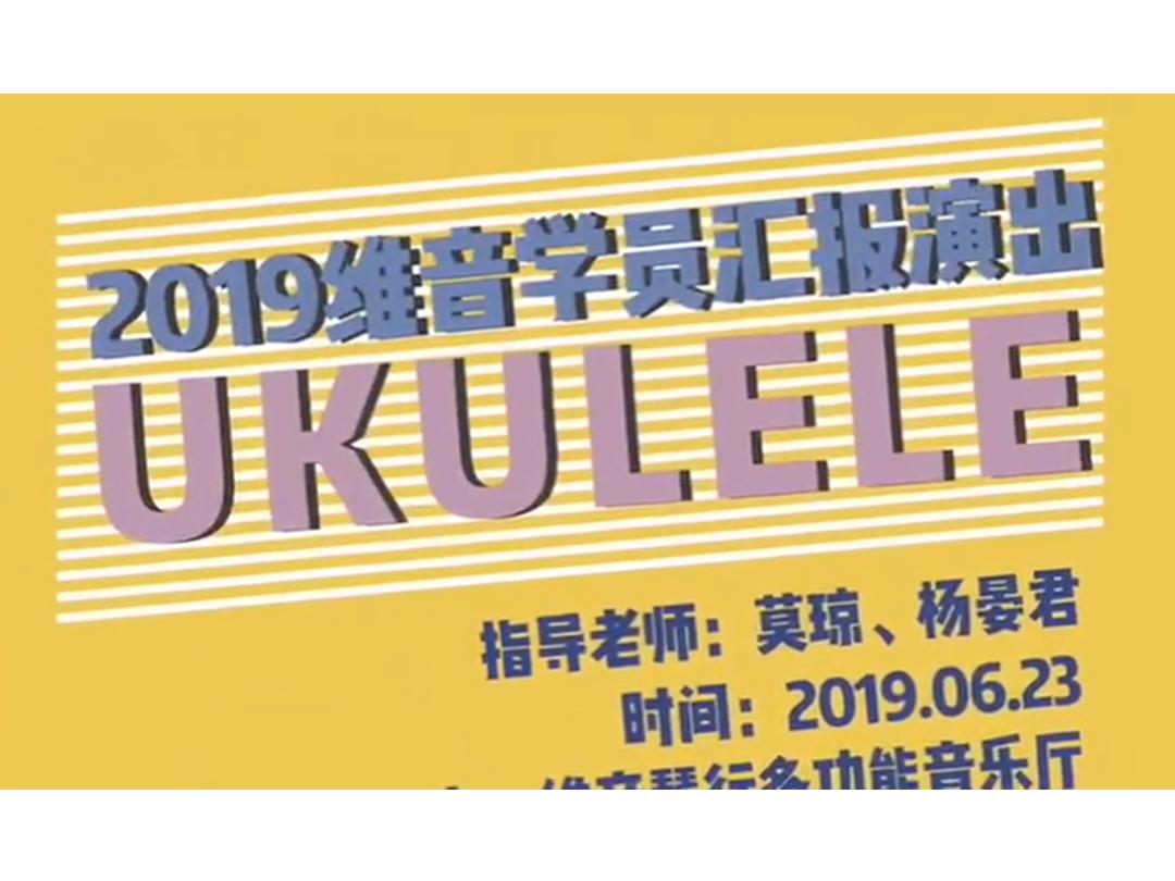 2019五月尤克里里學員匯報演出剪輯